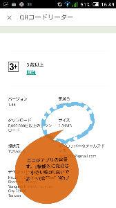 3843 - フリービット(株) もっと読むをタッチすると、詳しい内容と アプリの容量が確認出来ますよ~! ヾ(@⌒ー⌒@)ノ