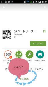 3843 - フリービット(株) インストール! (^-^*)(・・*)(^-^*)(・・*)