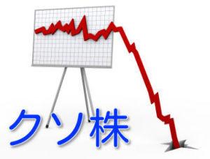 3843 - フリービット(株) 今回の決算は前回の決算より残念ながら良さそうだ。 しかし、現在の株価は少々盛りすぎだ。 決算で出尽く