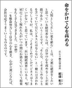 3843 - フリービット(株) 稲盛さん。有難う御座います! あなたは嘘もつかなく素晴らしい! 大言壮語を口にするも、実現してる。