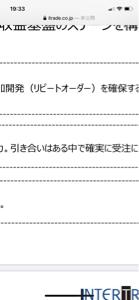 3747 - (株)インタートレード 正直ハナビラダケは辞めた方がいいと思ってる…w。決算で足引っ張りすぎ💦金融ソリューショ