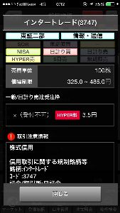 3747 - (株)インタートレード SBIできませんよ・・・  > SBIで空売りできるようになったね。 > これで売り圧力