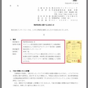 3747 - (株)インタートレード 脳の遺伝子治療、治験進む アルツハイマーやALS 海外先行、日本は量産課題  2019/7/15 2