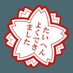 8804 - 東京建物(株) > この調子でたのむわ