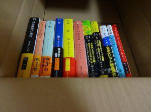 ☆★「海外ミステリー」を語ろう★☆ 東京で用意したのはこれっぽっちですが、人気作ばかりです。 しかし、私は好きになれなかったのだけど。
