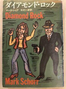 ☆★「海外ミステリー」を語ろう★☆  さて次は、「特報!【レバンタイン発】」を再開しつつも これ、「ダイアモンド・ロック」でいきます。贔