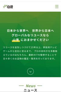 7610 - (株)テイツー 山徳の買収で国内 国外へのECルートをサクッと手に入れてましたね 2Q以降は大化けするかもね 短信に