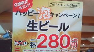 7421 - カッパ・クリエイト(株) 店舗限定(^o^) お酒も飲める 車で来ている人は注意!!
