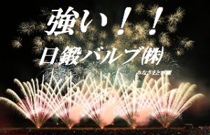6493 - 日鍛バルブ(株) 魔界の右捻りさま ('-^*)ok!!! みなさまと一生懸命応援中!!!