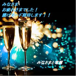 6493 - 日鍛バルブ(株) お疲れさまでした! 騰げモード期待します!! 来週もみなさまと一生懸命応援します!!