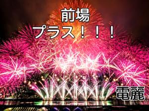 6493 - 日鍛バルブ(株) >プラ転🚀  前場、プラス!!!