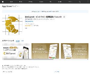 3774 - (株)インターネットイニシアティブ アプリ、入れてみるかな。 俺、仮想通貨を持ってないから意味なさそうだが。