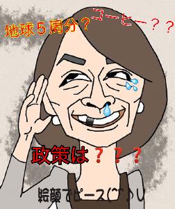 大阪府知事選挙 この山尾志桜里っつーのも大した玉だな(呆) つまらんことで度胸試しをして突っ張ったってロクなことにな