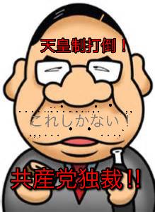 大阪府知事選挙 最近(201611月ごろから)共産党の動きがどうもおかしい。 大阪ダブル選挙での野合そのもの