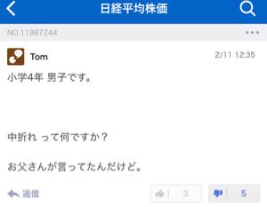 8410 - (株)セブン銀行 本当の事言われて怒ってやんのwww 乳離れしない老害とはwww 日本の未来は暗いねぇwww さすが小