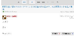 8410 - (株)セブン銀行 何が言いたいねん?