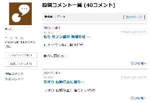 8410 - (株)セブン銀行 ・じいさんの殺人予告 恐い・・・・・・