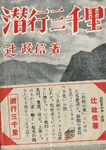 戦争中の体験談をお聞かせ下さい  都知事選も終盤ですが、東京都制の施行は大東亞戰爭酣の昭和十八年 これで東京市が消滅し、♪紫匂ふ武蔵