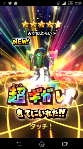 星ドラ(星のドラゴンクエスト)交流スレッド 無料でキターーー( ☆∀☆)