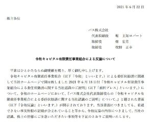 3840 - パス(株) パス反撃