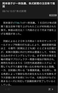 7746 - 岡本硝子(株) 朝イチしか反応しなかった…