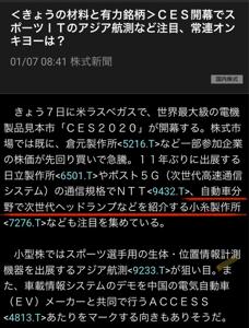 7746 - 岡本硝子(株) 5Gよりも自動車関連の方が先だったりして。