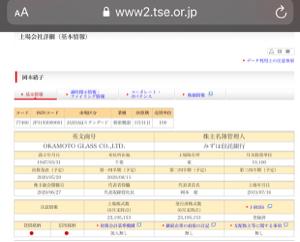 7746 - 岡本硝子(株) 確かに8/11(予定)となっていますね… IRに問い合わせた方もいらっしゃるみたいです