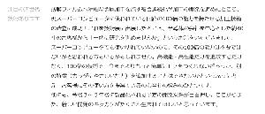 5758 - FCM(株) 海底高圧電力送電ケーブル 意外にも!   素晴らしい技術!  ttps://job.rikunabi