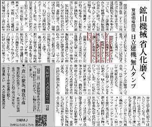 5758 - FCM(株) 今日の日経朝刊。 日経の記者さえ、EVによって銅が「配線」という形で大量に使われると書いているのに、