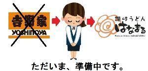 9861 - (株)吉野家ホールディングス 閉店? 準備中じゃよ(*`艸´)牛シシ