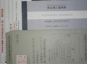 9861 - (株)吉野家ホールディングス わ、忘れとった。(●>ω<●)  使い切れんので、コレじゃよ!!