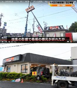 9861 - (株)吉野家ホールディングス キタ――(゚∀゚)――!!  次は、ガス漏れ 大爆発か!!  店には近づかんように♬し