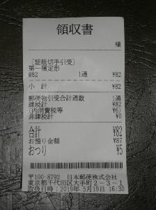 9861 - (株)吉野家ホールディングス > 切手の料金が足りない  マジかよ!! もう出したヮ( ´∀` )