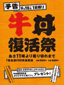 9861 - (株)吉野家ホールディングス 好きな時にいつでも「牛丼」を食べる事が出来る事に、年に一回くらいは、感謝する事にする。 ※2006年