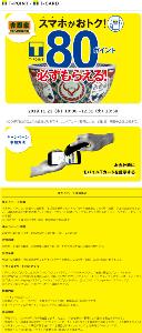 9861 - (株)吉野家ホールディングス 吉野家★全員もらえる【80ポイント!】 ・・という、メール来た -。