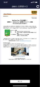 9861 - (株)吉野家ホールディングス 中国にも有るのかな?