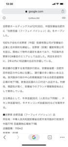 9861 - (株)吉野家ホールディングス コレかぁ