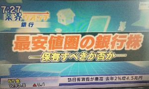 8316 - (株)三井住友フィナンシャルグループ 今朝の番組見たかな?