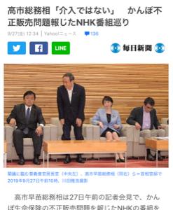 7181 - (株)かんぽ生命保険 高市総務相「NHK注意は介入ではない」日本郵政の不適切販売を巡る報道について  ハッ!国営暴力団の親