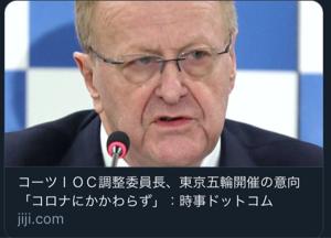8864 - 空港施設(株) AFP通信によると、来夏に延期された東京五輪の準備状況を監督する国際オリンピック委員会(IOC)のジ