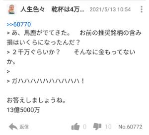 4911 - (株)資生堂 含み損20億円超えたかい?  馬鹿なの?(笑)。