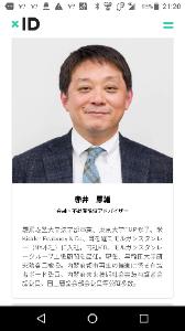 4845 - (株)スカラ なんや、キーマンになりそうな人物が平井大臣と接触を持つ機会が増えてるなぁw あと、内閣府にパイプを持