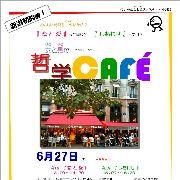 哲学CAFE in 新潟ユニゾンプラザ