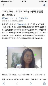 4427 - (株)EduLab 日経電子版のスクープ