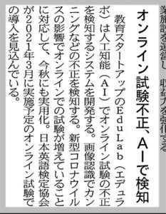 4427 - (株)EduLab 日本経済新聞朝刊 6月26日