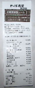 3765 - ガンホー・オンライン・エンターテイメント(株) 優越感!?