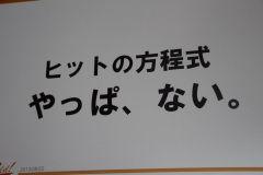 3765 - ガンホー・オンライン・エンターテイメント(株) > えっ?森下さん「運が良かっただけ」って言ってたじゃん。 > 2013年くらいのインタ