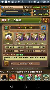 3765 - ガンホー・オンライン・エンターテイメント(株) 凛々凛々様 ばんこんは❗