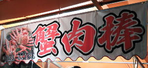 3765 - ガンホー・オンライン・エンターテイメント(株) !?*