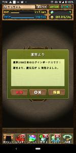 3765 - ガンホー・オンライン・エンターテイメント(株) ばんこんは! まだやっているよんよんよーん!
